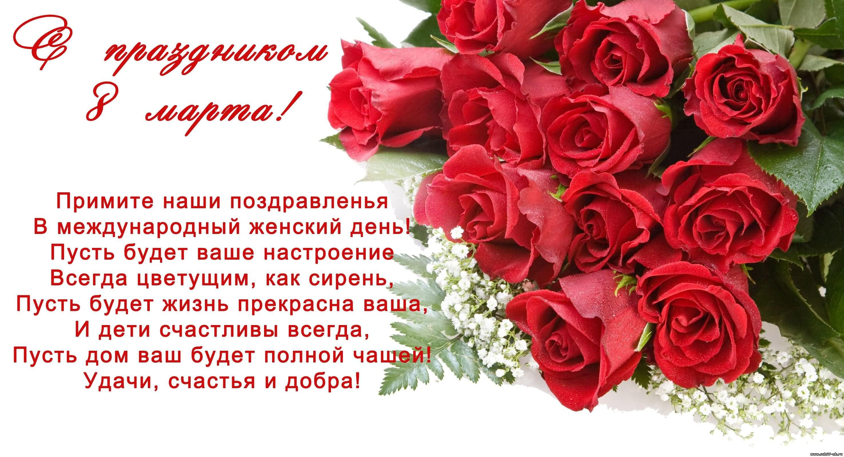 Поздравления с женским международным днем